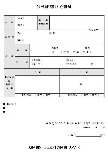 워크샵 참가 신청서.png