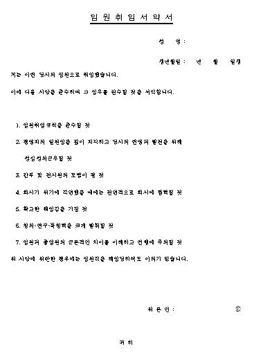 임원취임 서약서.png