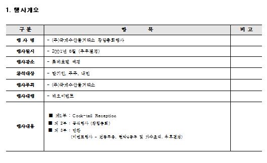 창립총회 기본계획안(기획서).png