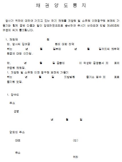 채권양도 통지.png