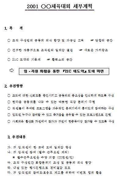 체육대회보거서(기획서).png