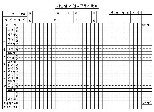 개인별 시간외근무기록표.png