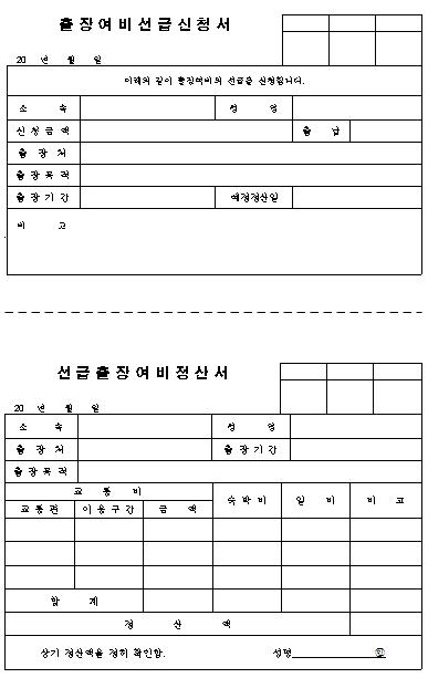 출장여비 선급신청서.png