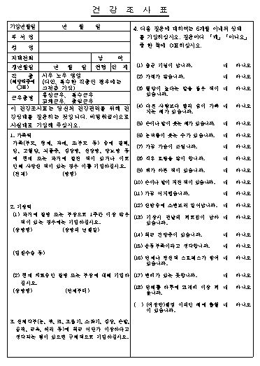 건강조사표.png