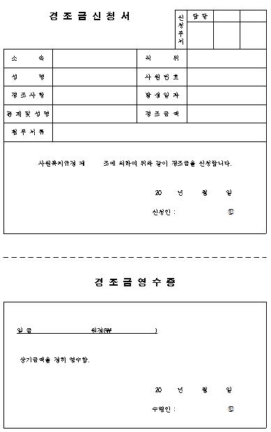 경조금신청서 및 영수증.png