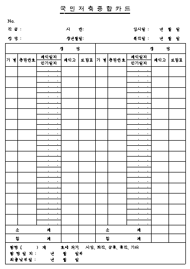 국민저축 종합카드.png
