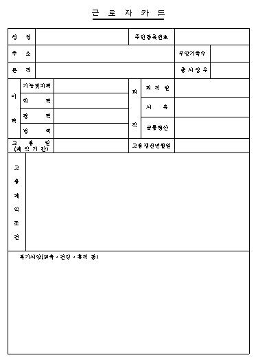 근로자카드.png