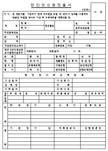 민간인신원진술서.png