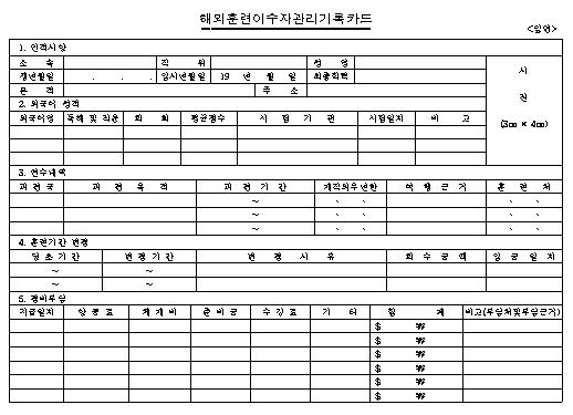 해외훈련이수자 관리기록카드.png