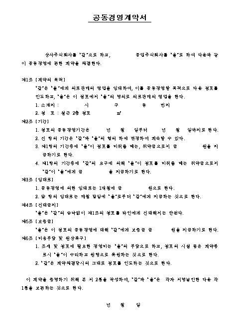 공동경영 계약서.png