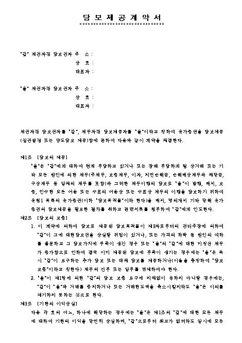 담보제공 계약서.png