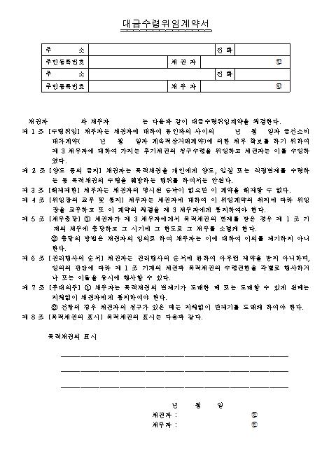 대금수령위임 계약서.png