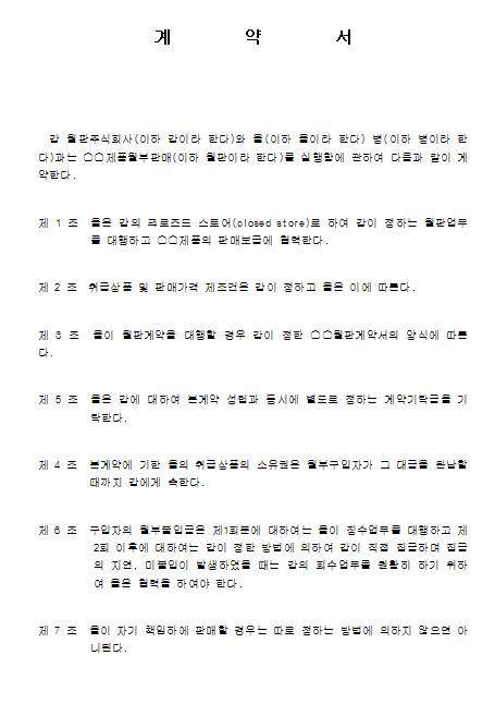 리셀러(월부판매대행) 계약서.png
