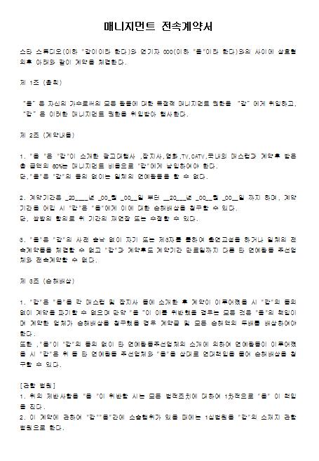 매니지먼트 전속계약서.png