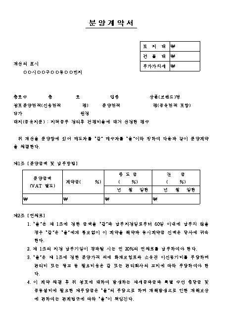 매장분양계약서.png