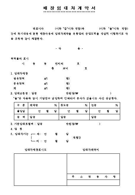 매장임대차계약서.png