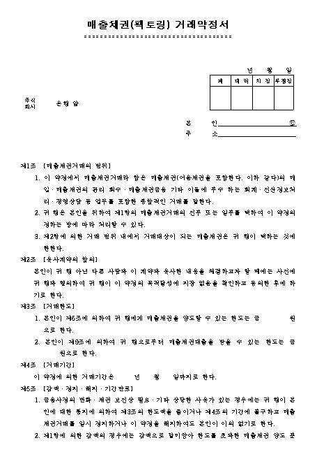 매출채권(팩토링) 계약서.png