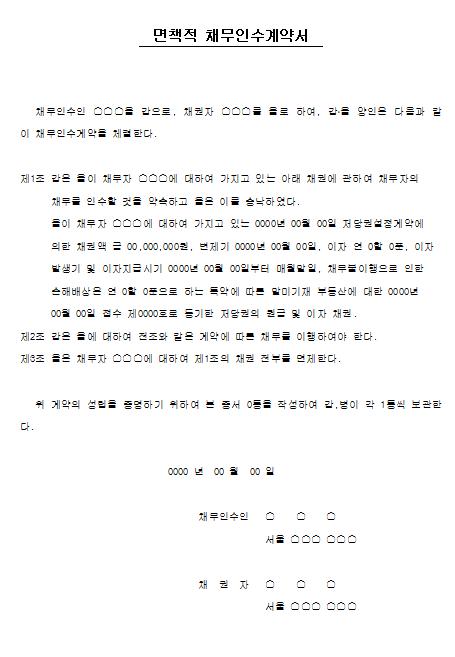 면책적 채무인수 계약서.png
