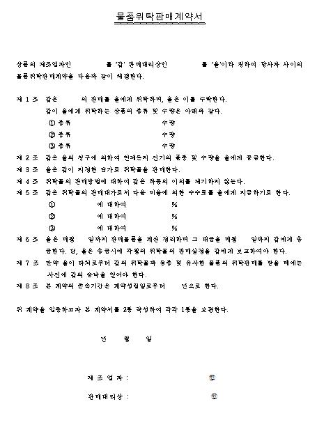 물품위탁판매 계약서.png