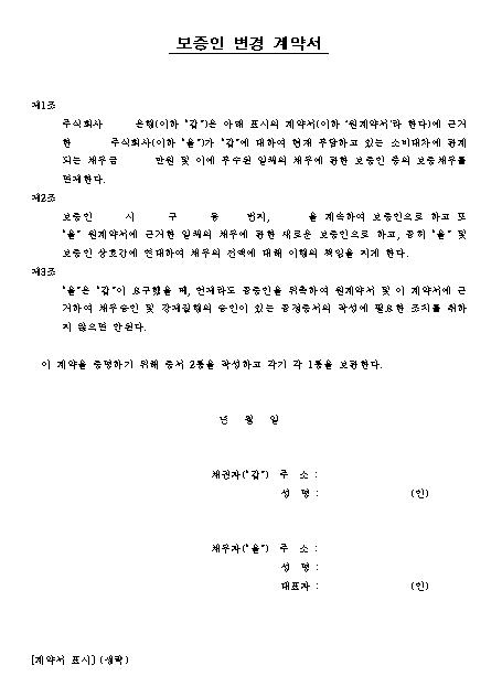보증인 변경 계약서.png