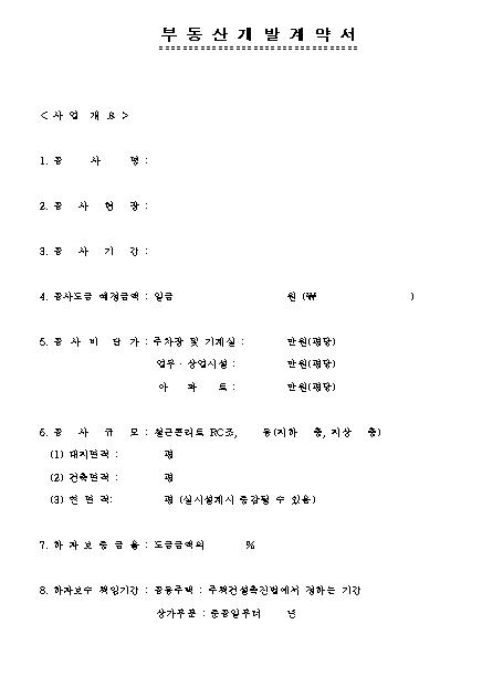 부동산개발  계약서.png