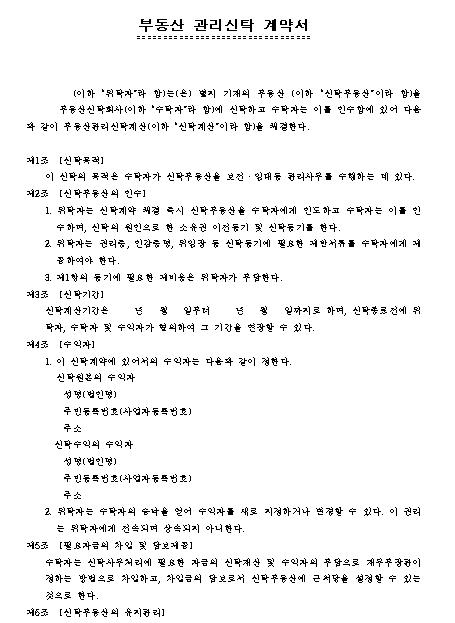 부동산 관리신탁 계약서.png