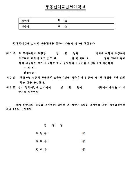 부동산 대물변제 계약서.png