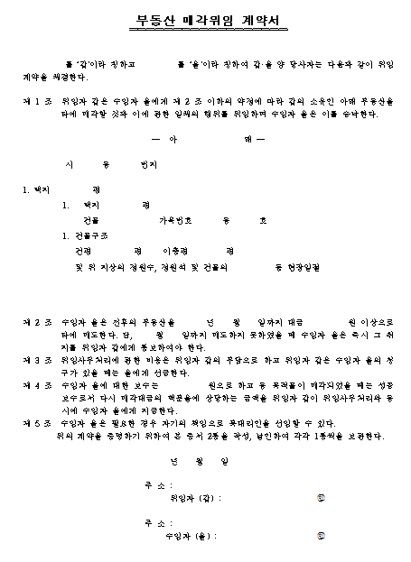 부동산 매각위임 계약서.png