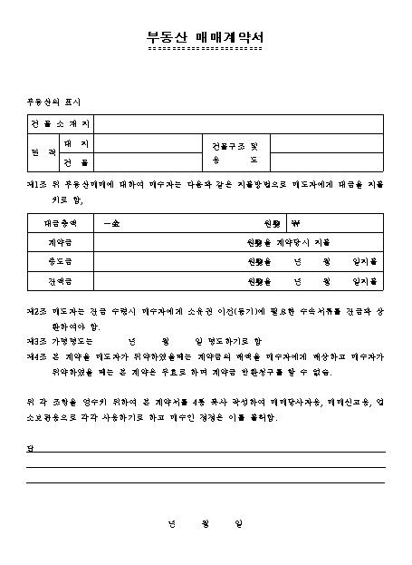부동산매매 계약서.png