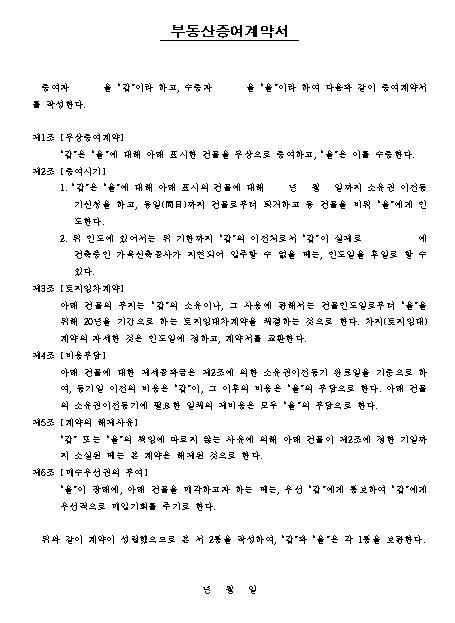 부동산 증여 계약서.png