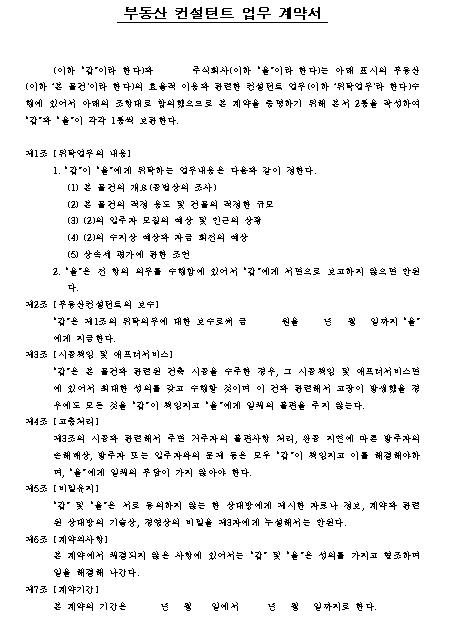 부동산 컨설턴트 업무 계약서.png