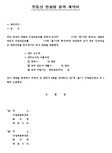 부동산 컨실팅 용역 계약서.png
