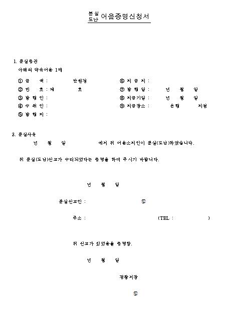분실도난어음증명선청서.png