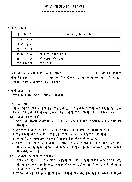 분양대행 계약서.png