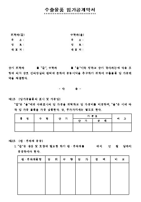 수출물품 임가공 계약서.png