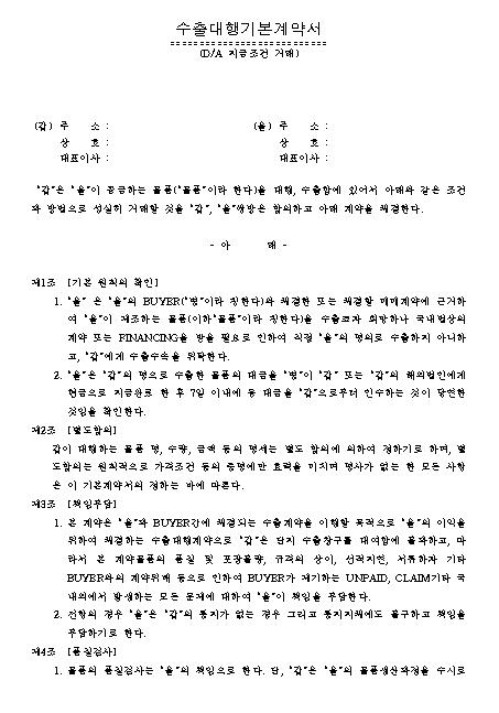 수출대행 기본 계약서.png