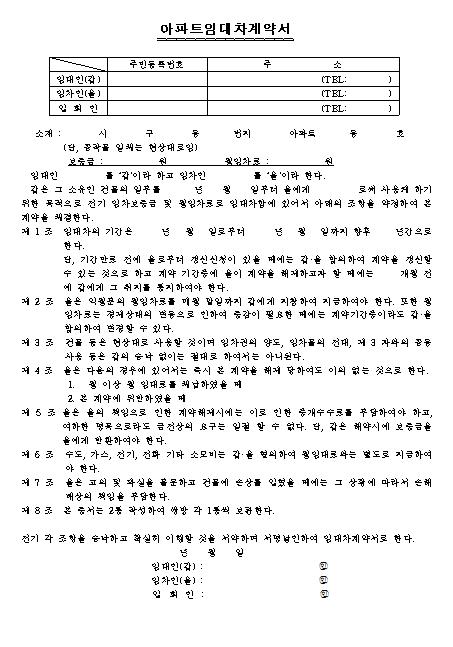 아파트 임대차 계약서.png