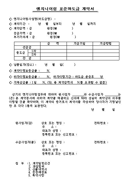 엔지니어링 표준하도급 계약서.png