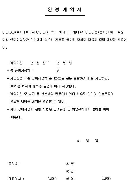 연봉계약서(일반).png