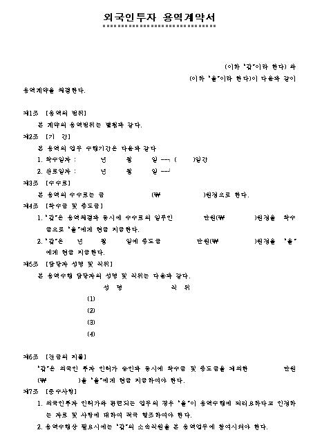 외국인투자 용역 계약서.png