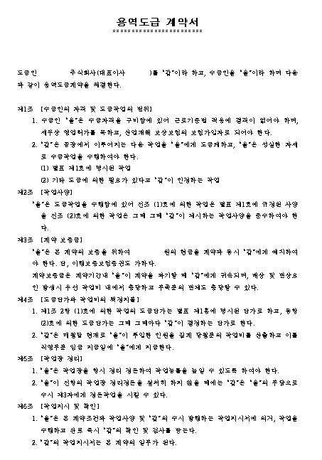 용역도급 계약서.png