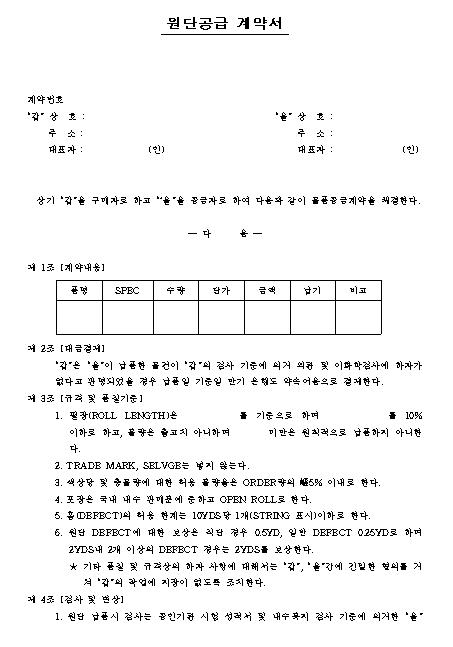 원단공급 계약서.png