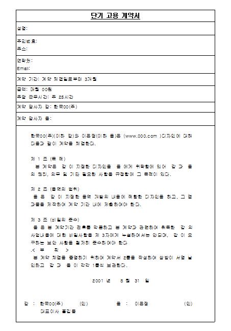 단기고용 계약서.png