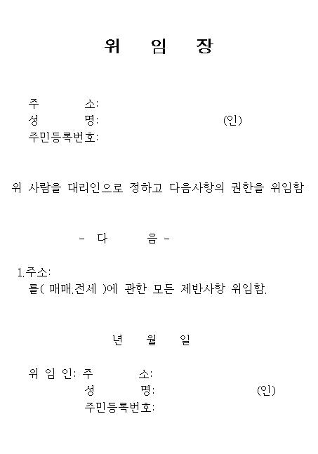위임장(매매).png