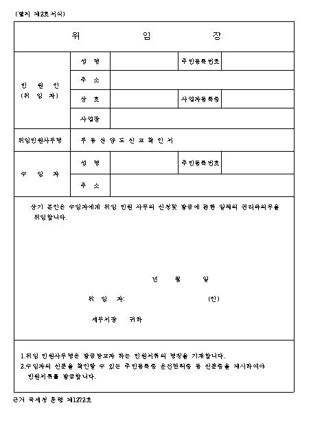 위임장(민원서류발급).png
