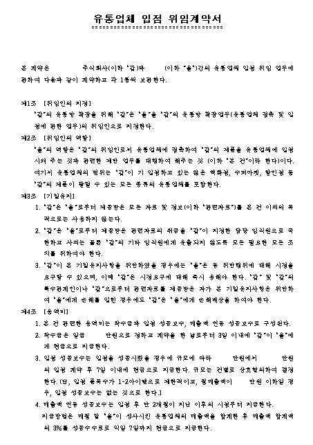 유통업체입점 위임 계약서.png