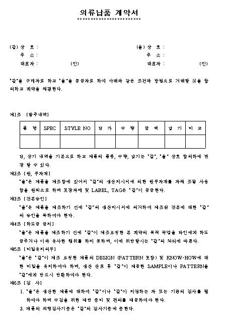 의류남품 계약서.png
