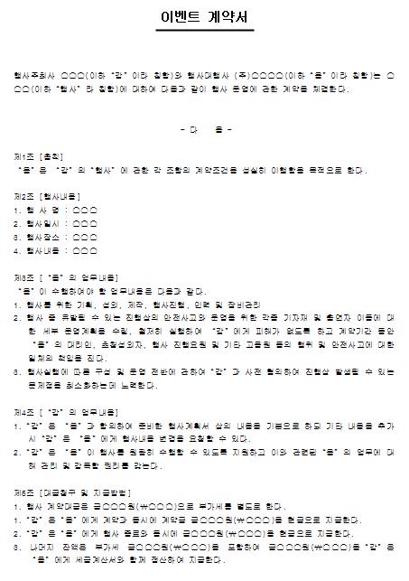 이벤트 계약서.png