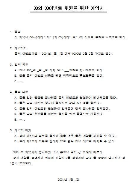 이벤트후원 계약서.png