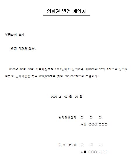 임차권변경 계약서.png